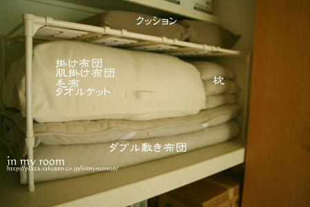 e0328080_22152463.jpg. わが家の定番、無印良品、布団収納袋?