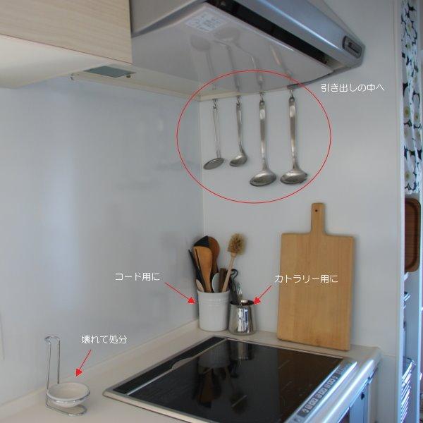 キッチンツール収納After◇2015収納まとめ(1)【マグネットフックとツールスタンド】
